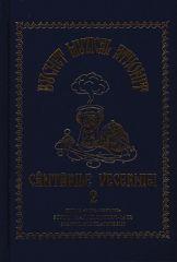 Buchet muzical athonit - Vol. 2 - Cantar...