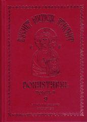 Buchet muzical athonit - Vol. 9 - Doxastarul (II)