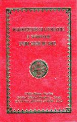 Dumnezeiasca Liturghie a Sfantului Ioan Gura de Aur (format mic)