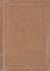 Biblia adica Dumnezeiasca Scriptura a legii vechi si celei noua - Editia 1914