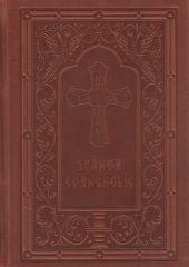Editura Institutului Biblic (IBMBOR)