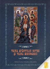 Taina Sfantului Botez si Taina Mirungerii