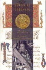 Talcuiri si cateheze Vol. 2 - Talcuiri la Sfintele Slujbe