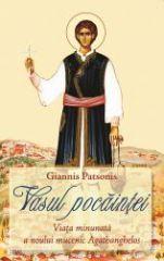 Patsonis Giannis