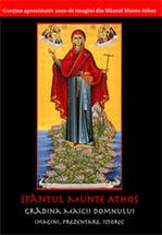 DVD Sfantul Munte Athos
