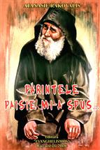 Rakovalis Athanasios