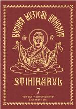 Buchet muzical athonit - Vol. 7 - Stihir...
